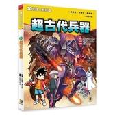 X機器人戰隊:(11)超古代兵器(附學習單)
