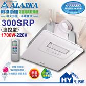 阿拉斯加 300SRP 全國首創可窗型浴室暖風乾燥機 5合1遙控型暖風機 110V/220V 《HY生活館》