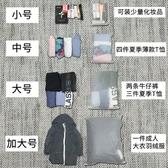 款旅行收納袋包套裝內身防水行李箱整理袋身物服旅游密封袋