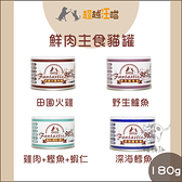 Fantistic98%超越汪喵[鮮肉主食貓罐,4種口味,160g,台灣製](單罐)