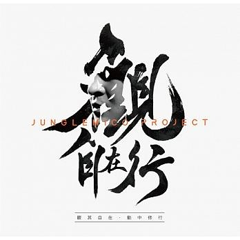 MICO劉為 觀自在行 CD 免運 (購潮8)