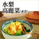 【臻品周氏泡菜】蔬果涼拌小菜系列 水梨高麗菜(全素食)2入裝 含運價500元