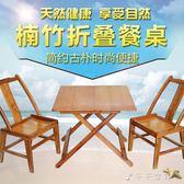 折疊桌便攜實木桌簡易折疊餐桌小戶型家用飯桌圓桌方桌學習桌 父親節搶購igo