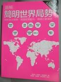 【書寶二手書T5/社會_WGF】圖解簡明世界局勢-2017年版_張道宜/等