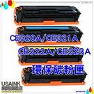 HP CE320A/CE320 黑色環保碳粉匣 CP1525nw/CP1525/CM1415FN/CM1415FNW/1415/1525