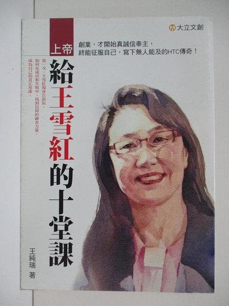 【書寶二手書T5/財經企管_CL4】上帝給王雪紅的十堂課_王純瑞