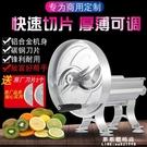 切片機 不銹鋼檸檬土豆片切片機器商用切絲機可調厚薄紅薯水果茶切片器 果果輕時尚NMS