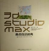 (二手書)3D Studio MAX動畫技法經典