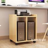 主機架落地電腦主機柜機箱放置收納架打印機架子置物架台式電腦主機 麥吉良品YYS