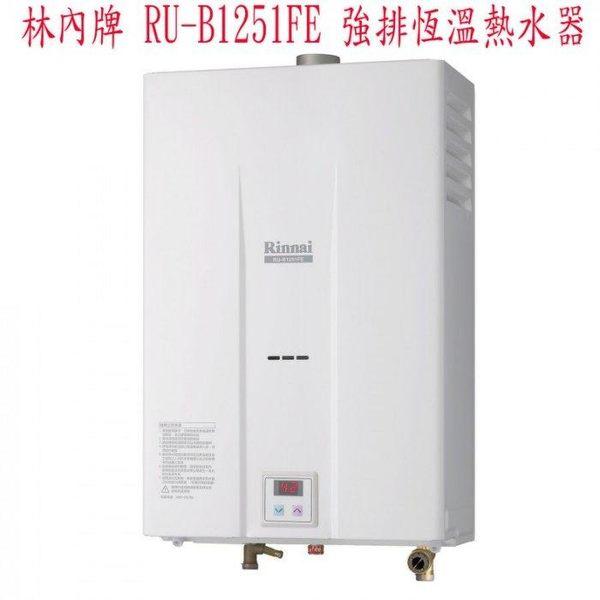 林內林內RU-B1251FE 數位控溫12L 強制排氣式熱水器-天然