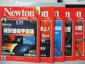 【書寶二手書T9/雜誌期刊_PFI】牛頓_135~140期間_共5本合售_相對論和宇宙論等