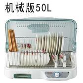 烘碗機消毒柜立式家用迷你消毒碗柜紫外線殺菌小型烘碗機碗架 YYS 多莉絲