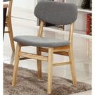 餐椅 QW-911-6 朵特栓木灰色布餐椅【大眾家居舘】