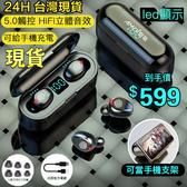 藍芽耳機【現貨】觸摸藍芽耳機5.0無線雙耳一對運動跑步入耳式隱形迷你小型超長待機通用 4色