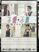 挖寶二手片-0B05-368-正版DVD-華語【不愛 不散】-鄧麗欣 蘇永康 洪天明(直購價)
