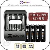 《飛翔無線3C》OXOPO XS系列 AA三號快充鋰電池4入 + USB四槽充電座◉公司貨◉1550mAh◉1.5V