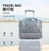 旅行包女輕便干濕分離大容量旅游行李袋手提包旅行袋游泳包瑜伽包 艾莎