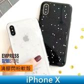 【妃航】 iPhone X 閃粉/亮片/亮粉 滴膠 星星/星空 包邊 軟殼/保護殼/手機殼