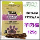*WANG*岦歐ZEAL紐西蘭天然寵物食品《羊肉棒》125g //補貨中