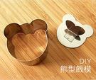 Loxin【SV3234】日本設計 熊型飯模 小熊 造型便當 餅乾模 烘培 飯糰 兒童便當