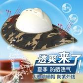 夏季工地施工安全帽遮陽防曬大沿帽建筑勞保防紫外線布透氣遮陽板 居享優品