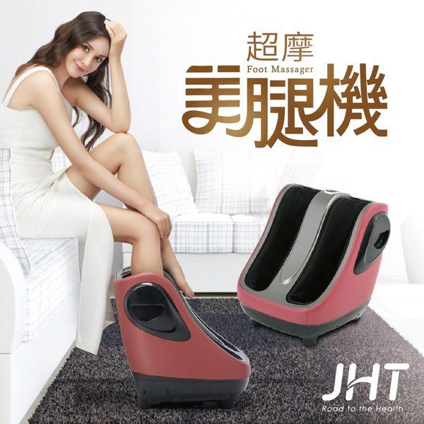 JHT-超摩美腿機 瑞莎代言