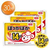 【Sunlus】快樂羊黏貼式暖暖包NEW14小時(30片) ~日本全新到貨