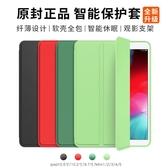 iPad保護套2020新款mini5蘋果air3/2全包2網紅pro10.5防摔9.7寸2020平板