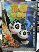 影音專賣店-Y31-018-正版DVD-動畫【熊貓總動員】-國語發音