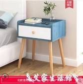 床頭櫃床頭櫃 簡約現代床頭收納櫃臥室儲物櫃簡易床邊小櫃子經濟型邊櫃 艾家生活館 LX