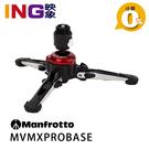 【分期0利率】Manfrotto MVMXPROBASE XPRO 單腳架液壓底座 正成公司貨 曼富圖