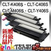 SAMSUNG CLT-K406S/C406S/M406S/Y406S相容碳粉匣一組四支(黑藍紅黃)【適用】CLP-365W/SL-C410W/SL-C460FW