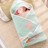 嬰兒抱被新生兒包被春秋薄款紗布抱毯寶寶襁褓包巾春夏季裹布 【全館好康八八折】