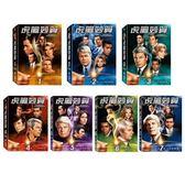虎膽妙算DVD (第一~七季/47片/7盒)