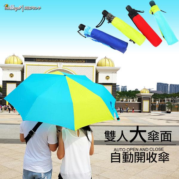 雙龍牌~137公分雙人大傘面。玩酷極簡超撥水自動開收傘。抗UV防風【JOANNE就愛你】B7549C