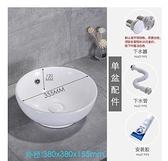 洗手盆陶瓷台上盆長方形橢圓形洗臉盆衛生間洗漱台盆白色洗面盤池 - 風尚3C