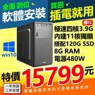 【15799元】最新AMD高速四核3.9G R5-2400G內建11核高階獨顯極速SSD碟含系統安卓模擬器多開可刷卡
