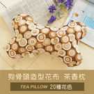 花草巫婆茶香枕 茶香午安枕-狗骨頭造型枕頭/靠枕/抱枕[喜愛屋]
