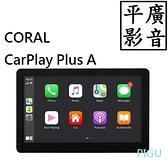 平廣 送袋 CORAL CarPlay Plus A 資訊、導航、娛樂整合系統 附16G公司貨保一年 支援蘋果IOS系統