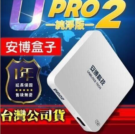 台灣現貨 最新升級版安博盒子 Upro2 X950 台灣版二代 智慧電視盒 ciyo 黛雅