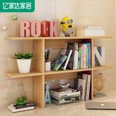 (萬聖節狂歡)書架置物架簡約現代 簡易桌上書架創意桌面收納架學生桌面展示架xw