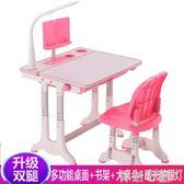 兒童書桌 千億萊兒童學習桌 可升降寫字桌椅套裝組合學生書桌多功能學習桌 NMS 怦然心動