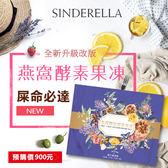 【Miss Sugar】預購優惠中-燕窩膠原酵素果凍15包/盒