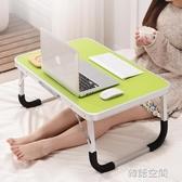 筆記本電腦桌床上用小桌子懶人可折疊簡易學生做宿舍上鋪寢室書桌 韓語空間