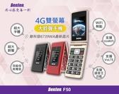 全配【送皮套】奔騰 Benten F50 4G 折疊機 語音報號 500萬畫素 LINE FB 大字體 大鈴聲 大按鍵 長輩機