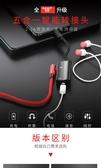蘋果7耳機轉接頭iphone7轉接線8plus充電聽歌二合壹轉換器線蘋果x快充四合壹轉接口 沸點奇跡