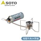 【SOTO 日本 穩壓防風休閒爐】ST-330/瓦斯爐/蜘蛛爐/攻頂爐/露營