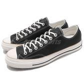 Converse Chuck Taylor All Star 70 黑 米白 奶油底 皮革鞋面 基本款 男鞋 女鞋【PUMP306】 162395C