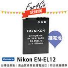 放肆購 Kamera Nikon EN-EL12 高品質鋰電池 KeyMission 170 KeyMission 360 COOLPIX A900 保固1年 ENEL12 可加購 充電器