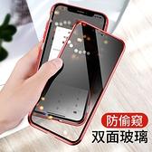 iPhone XS MAX 防偷窺雙面玻璃 手機殼 透明全包防摔金屬殼 磁吸萬磁王 金屬邊框 保護套